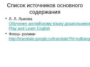 Список источников основного содержания Л. Л. Лыкова Обучение английскому языку д