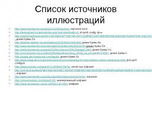 Список источников иллюстраций http://www.liveinternet.ru/users/1131329/quotes/-
