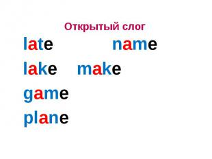 late name lake make game plane