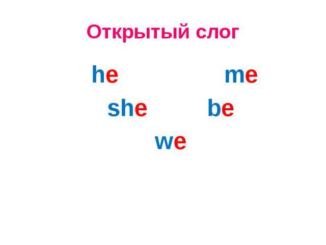 Открытый слог he me she be we