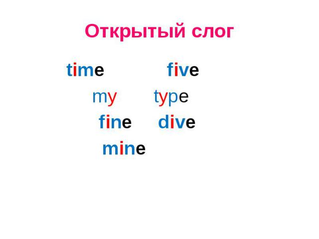 Открытый слог time five my type fine dive mine