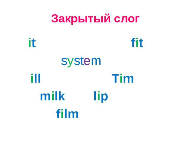 Закрытый слог it fit system ill Tim milk lip film