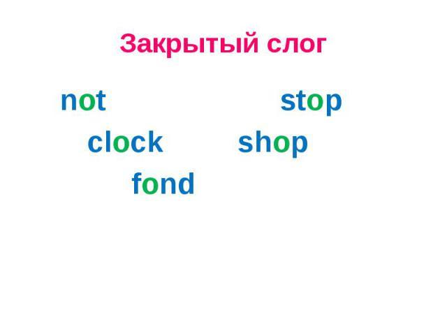 Закрытый слог not stop clock shop fond
