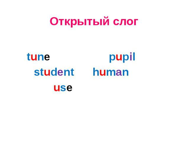 Открытый слог tune pupil student human use