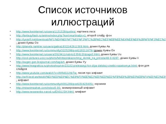 Список источников иллюстраций http://www.liveinternet.ru/users/1131329/quotes/- картинка леса http://fantasyflash.ru/anime/index.php?kont=kartina&n=1- второй слайд- фон http://lyxsoft.net/download/%F1%EA%E0%F7%E0%F2%FC%2B%EC%E5%EB%EE%E4%E8%E8%2B…