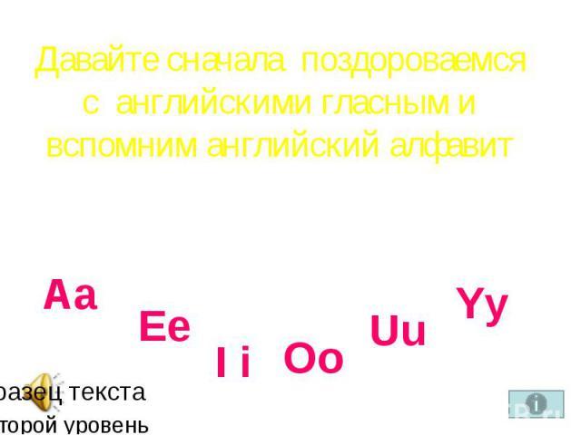 Давайте сначала поздороваемся с английскими гласным и вспомним английский алфавит