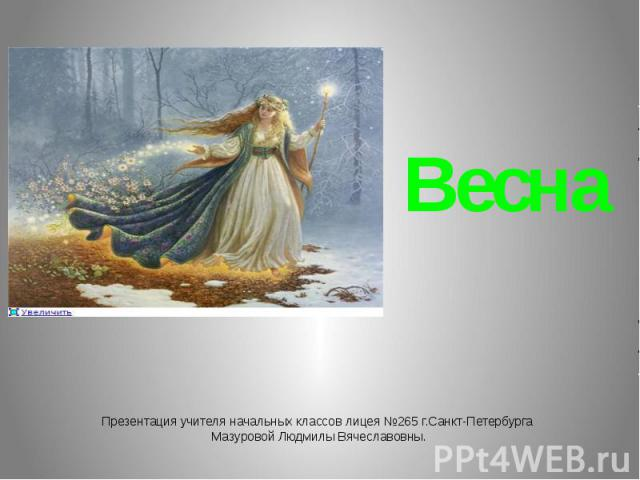 Презентация учителя начальных классов лицея №265 г.Санкт-Петербурга Мазуровой Людмилы Вячеславовны.