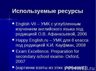 English VII – УМК с углубленным изучением английского языка под редакцией О.В. А