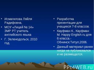 Исмагилова Ляйля Радифовна, Исмагилова Ляйля Радифовна, МОУ «Лицей № 14» ЗМР РТ