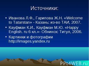 Источники: Иванова Л.Ф., Гарипова Ж.Н. «Welcome to Tatarstan» - Казань: из-во ТА