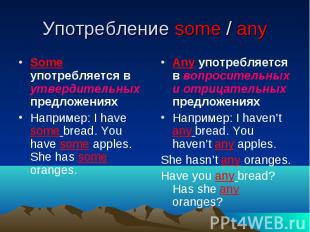Употребление some / any Some употребляется в утвердительных предложениях Наприме