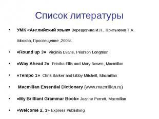 УМК «Английский язык» Верещагина И.Н., Притыкина Т.А. УМК «Английский язык» Вере