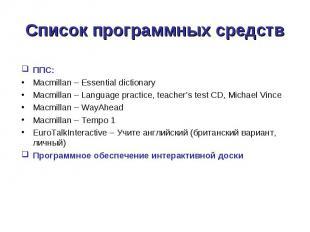 ППС: ППС: Macmillan – Essential dictionary Macmillan – Language practice, teache