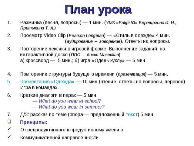 Разминка (песня, вопросы) — 1 мин. (УМК «Enlgish3» Верещагина И. Н., Притыкина Т. А.) Разминка (песня, вопросы) — 1 мин. (УМК «Enlgish3» Верещагина И. Н., Притыкина Т. А.) Просмотр Video Clip (Pearson Longman) — «Стиль в одежде» 4 мин. (аудирование …