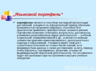 """""""Языковой портфель"""" портфолио является способом наглядной презентации достижений"""