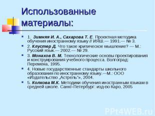 Использованные материалы: 1. Зимняя И. А., Сахарова Т. Е. Проектная методика обу