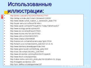 Использованные иллюстрации: http://photo.i.ua/user/2741329/167566/4117747/ http: