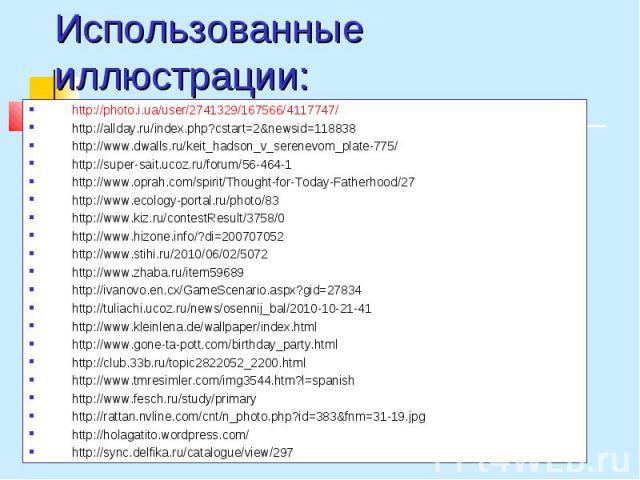 Использованные иллюстрации: http://photo.i.ua/user/2741329/167566/4117747/ http://allday.ru/index.php?cstart=2&newsid=118838 http://www.dwalls.ru/keit_hadson_v_serenevom_plate-775/ http://super-sait.ucoz.ru/forum/56-464-1 http://www.oprah.com/sp…