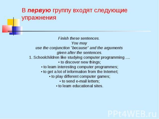 Кейс по теме: «Му School Life* Итак, кейс содержит три группы упражнений. В первую группу входят следующие упражнения