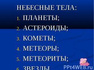 НЕБЕСНЫЕ ТЕЛА: НЕБЕСНЫЕ ТЕЛА: ПЛАНЕТЫ; АСТЕРОИДЫ; КОМЕТЫ; МЕТЕОРЫ; МЕТЕОРИТЫ; ЗВ