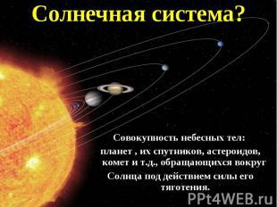 Солнечная система?