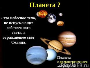 Планета ?