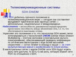 Сети SDH добились прочного положения в телекоммуникационном мире — сегодня они с