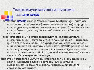 Технология DWDM (Dense Wave Division Multiplexing – плотного волнового (спектрал