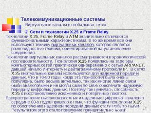 2. Сети и технологии Х.25 и Frame Relay 2. Сети и технологии Х.25 и Frame Relay