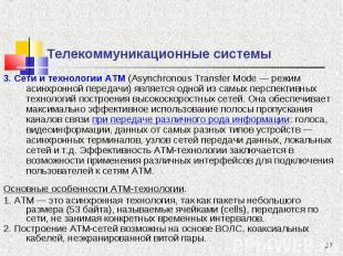 3. Сети и технологии ATM (Asynchronous Transfer Mode — режим асинхронной передач