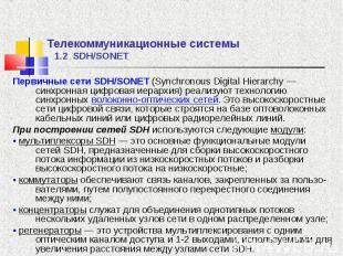 Первичные сети SDH/SONET (Synchronous Digital Hierarchy — синхронная цифровая ие