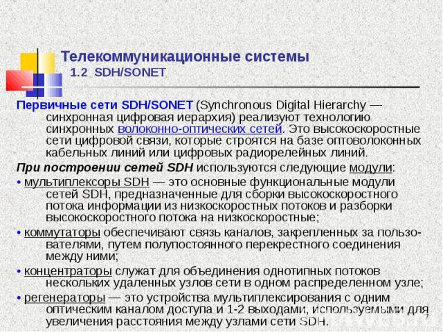 Первичные сети SDH/SONET (Synchronous Digital Hierarchy — синхронная цифровая иерархия) реализуют технологию синхронных волоконно-оптических сетей. Это высокоскоростные сети цифровой связи, которые строятся на базе оптоволоконных кабельных линий или…