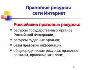 Правовые ресурсы сети Интернет Российские правовые ресурсы: ресурсы Государствен
