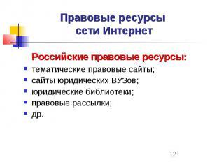 Правовые ресурсы сети Интернет Российские правовые ресурсы: тематические правовы