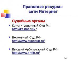 Правовые ресурсы сети Интернет Судебные органы Конституционный Суд РФ http://ks.