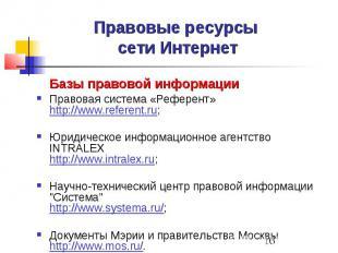 Правовые ресурсы сети Интернет Базы правовой информации Правовая система «Рефере