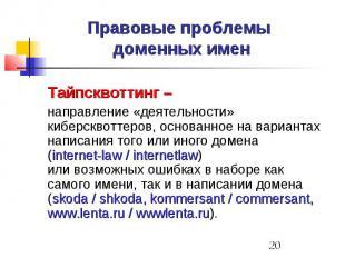 Правовые проблемы доменных имен Тайпсквоттинг – направление «деятельности» кибер
