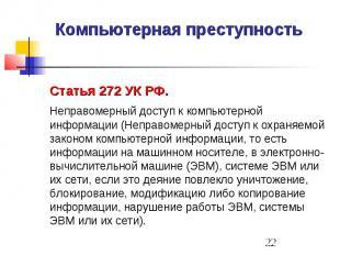 Компьютерная преступность Статья 272 УК РФ. Неправомерный доступ к компьютерной