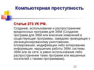 Компьютерная преступность Статья 273 УК РФ. Создание, использование и распростра