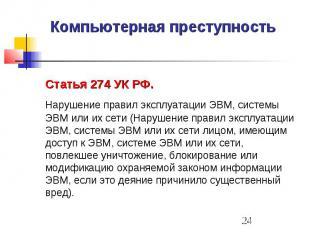 Компьютерная преступность Статья 274 УК РФ. Нарушение правил эксплуатации ЭВМ, с
