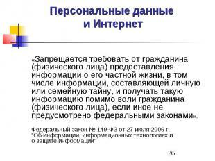 Персональные данные и Интернет «Запрещается требовать от гражданина (физического