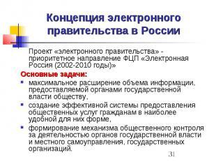 Концепция электронного правительства в России Проект «электронного правительства