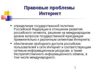 Правовые проблемы Интернет определение государственной политики Российской Федер