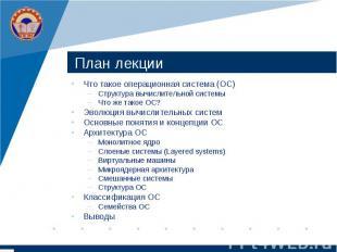 План лекции Что такое операционная система (ОС) Структура вычислительной системы