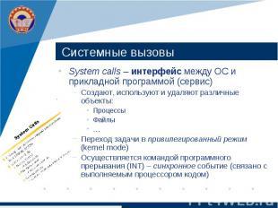 Системные вызовы System calls – интерфейс между ОС и прикладной программой (серв