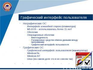 Графический интерфейс пользователя Неграфические ОС Интерфейс командной строки (