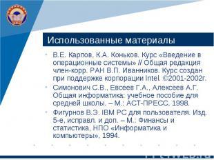 Использованные материалы В.Е. Карпов, К.А. Коньков. Курс «Введение в операционны