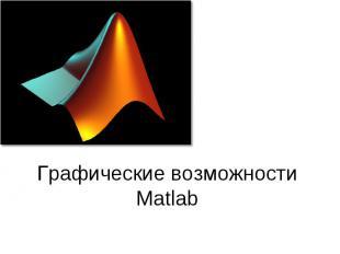 Графические возможности Matlab