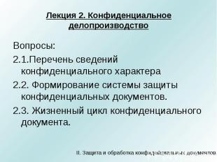 Лекция 2. Конфиденциальное делопроизводство Вопросы: 2.1.Перечень сведений конфи