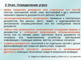 2 Этап. Определение угроз кража (хищение) документа или отдельных его частей (ли
